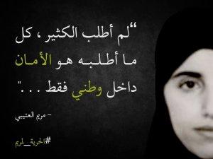من هي مريم العتيبي