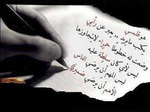 رسائل عتاب للحبيب لعدم الاهتمام