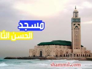 بحث عن مسجد الحسن الثاني