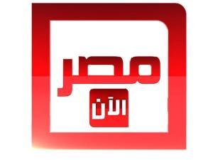 تردد قناة مصر الان الجديد 2018