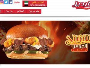 رقم هارديز الكويت