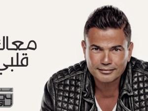 كلمات اغنية معاك قلبي عمرو دياب