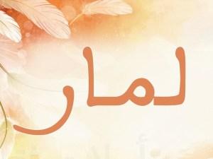 ما معنى اسم لمار في اللغة العربية
