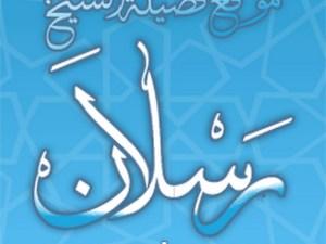 رابط موقع الشيخ محمد رسلان