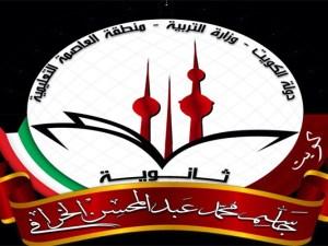 موقع ثانوية جاسم الخرافي الرسمي