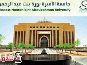 موقع جامعة نورة الرسمي