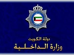 موقع وزارة الداخلية الكويت الجديد