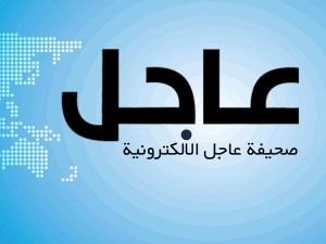 موقع صحيفة عاجل الالكترونية