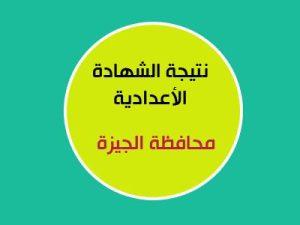 نتيجة الشهادة الاعدادية 2018 محافظة الجيزة