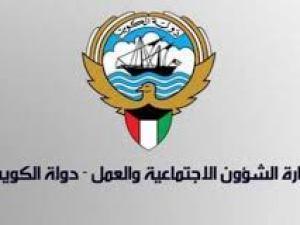 عنوان وزارة الشؤون الاجتماعية الكويت