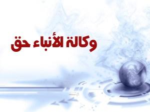موقع وكالة الانباء الاسلامية حق