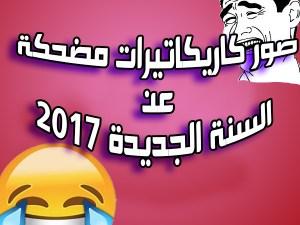 كاريكاتيرات مضحكة عن السنة الجديدة 2020