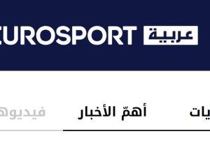 موقع يوروسبورت عربية