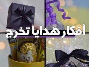 افكار هدايا تخرج للبنات 2018 هدية تخرج مميزه