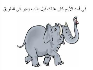 قصة الفيل الذي فقس البيضة