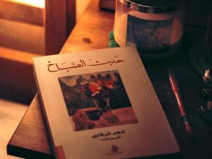 تحميل كتاب حديث الصباح أدهم شرقاوي pdf مجانا