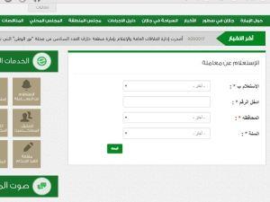 استعلام عن معاملة في البلدية برقم الهوية