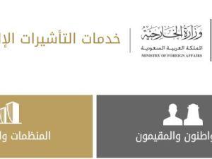 شروط طلب زيارة عائلية من وزارة الخارجية السعودية 1439