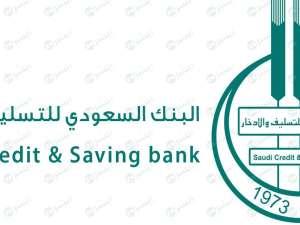 رابط تقديم طلب إعفاء من قروض بنك التسليف 1439