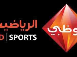 تردد قنوات ابوظبي الرياضية hd المفتوحة على النايل سات 2018