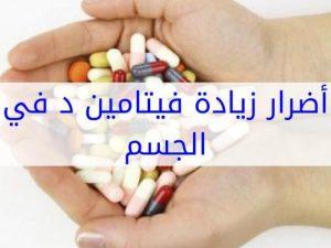 اضرار زيادة مستوى فيتامين د في الجسم