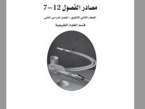 تحميل مصادر الفصول فيزياء الثاني الثانوي الفصل الثاني 1439