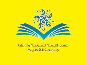 صور شعار جامعة القصيم مفرغ