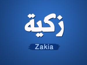 معنى اسم زكية
