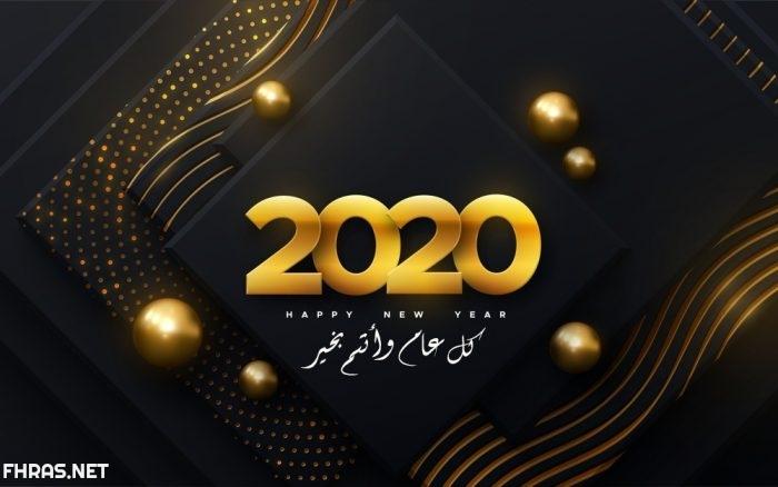 صور كل عام وانت بخير 2020 خلفيات كل عام وانتم بخير