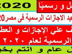 موعد الاجازات الرسمية في مصر لعام 2020