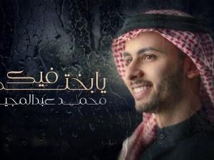 انستقرام محمد عبدالمجيد عبدالله الرسمي