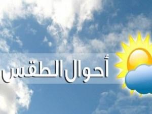 درجات الحرارة في المملكة العربية السعودية اليوم الاحد