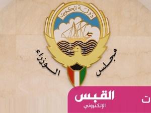 رابط نتائج الثانوية العامة في الكويت 2020