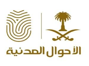 كيف ابحث عن معلومات شخص بالسجل المدني السعودي