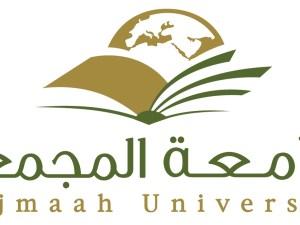 متى تأسست جامعة المجمعة