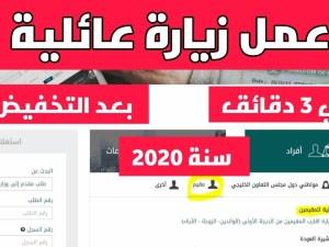 هل يمكن عمل زيارة للأخ في السعودية 2020