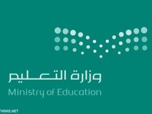 صور شعار التعليم الجديد مع الرؤية 2030 مفرغ