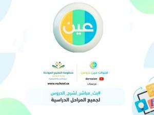 تردد قناة دروس التعليمية السعودية 2020