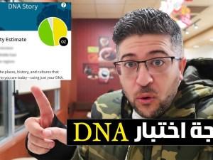 تطبيق ethnicity estimate فحص dna بالعربي