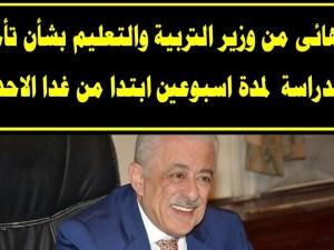حقيقة تعليق الدراسة في مصر بسبب كورونا
