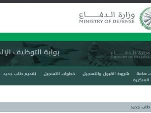 شروط وظائف وزارة الدفاع 1441