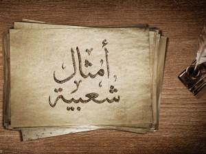 صور وامثله صور امثال شعبية سعودية