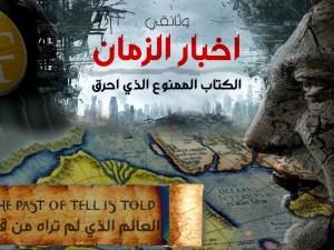 مقتطفات من كتاب اخبار الزمان للمسعودي