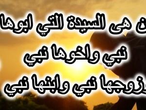 من هي المرأة التي ابوها نبي وزوجها نبي وابنها نبي