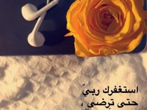 رمزيات سناب شات ادعيه واذكار 2020