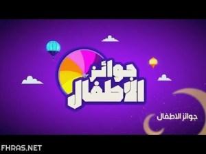 الاشتراك في برنامج جوائز الاطفال رمضان 2020