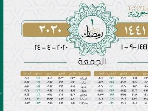 امساكية رمضان 1441 بريدة السعودية