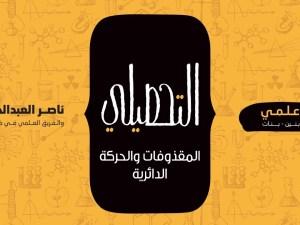 تحميل كتاب التحصيلي ناصر العبدالكريم 1441 pdf