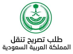 رابط طلب تصريح تنقل داخل الرياض
