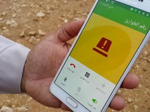 رقم الطوارئ السعودية بدون شبكة